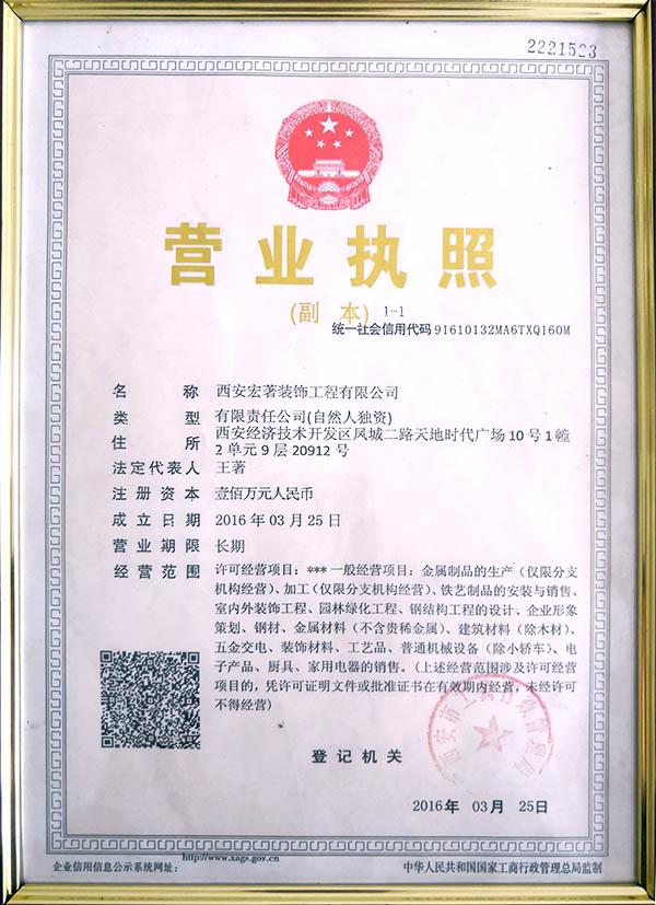 西安jianban折弯加工changying业执照